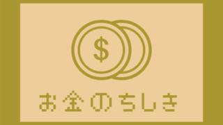 お金の知識